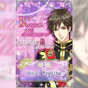 『王子様のプロポーズⅡ/EternalKiss』人気投票1位イベント「プリンセスのAnniversary Ⅲ~約束のティアラをキミに~」クオンルート