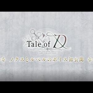 【夢100】新王子様ノクスとルベルのボイス初公開