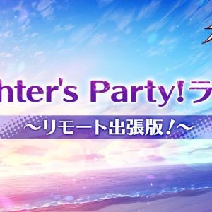 【第3回】KOFG公式生放送「Fighter's party! ラジオ」~リモート出張版~