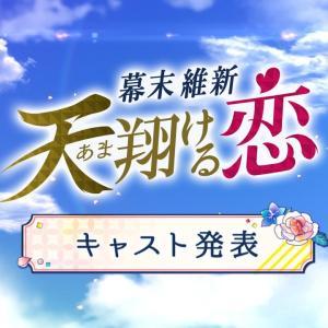 「幕末維新 天翔ける恋」キャスト発表 第1弾