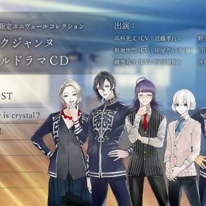 「ジャックジャンヌ オリジナルドラマCD」試聴PV