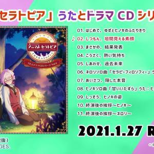 【アニマルセラトピア】うたとドラマCDシリーズ Vol.4 試聴動画part.2