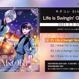 【B-PROJECT】キタコレ「Life is Swingin' Groovin' Show」ショートver.