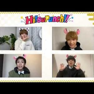 【MAGURA HBD】Hi!SuperbのHi!SuPunch!!#31【リモートお年玉チャレンジ】