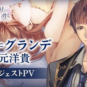 【本編PV】ジン編(CV:安元洋貴) イケメン王子 美女と野獣の最後の恋