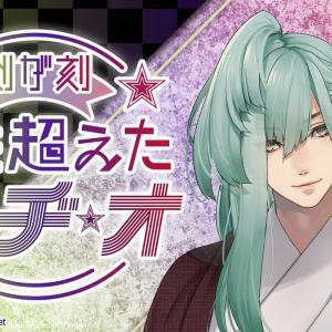 【公式】「剣が刻 刻を超えたラヂオ」第5回 石川界人