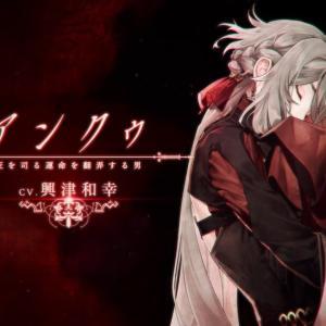 Nintendo Switch「終遠のヴィルシュ -ErroR:salvation-」キャラクタームービー[アンクゥ]