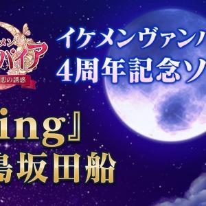 【公式MV】浦島坂田船『Ring』イケメンヴァンパイア◆偉人たちと恋の誘惑 4周年記念ソング