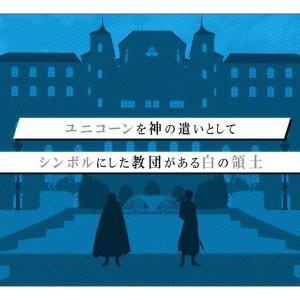 Nintendo Switch「スペードの国のアリス ~Wonderful White World~」領土紹介ムービー[Territory Of White]