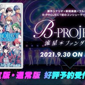 「B-PROJECT 流星*ファンタジア」プロモーションムービー