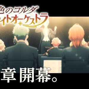『金色のコルダスターライトオーケストラ』第9章予告映像