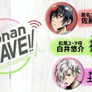 WAVE!!ラジオ『Shonan the WAVE!!』第5回 MC:白井悠介、土岐隼一