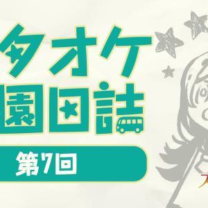 スタオケ学園日誌【第7回】出演:岸尾だいすけ(ゲスト)、伊藤健太郎(MC)