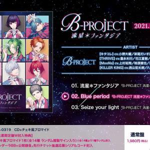 【B-PROJECT】シングル「流星*ファンタジア」ショートver.