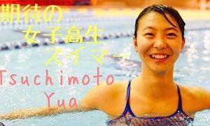 期待の女子高生スイマー 土本夕愛(つちもと ゆあ)選手 High school girl swimmer with English subtitles