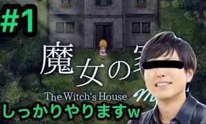 【魔女の家】地声神谷浩史が実況してみた。#1