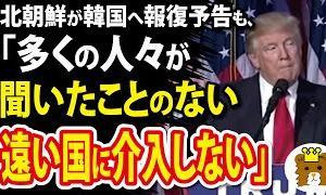 【南vs北】トランプ大統領「多くの人々が聞いたことのない遠い国に介入しない」