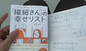 [気にしすぎてしまうHSP気味 サラリーマンは読むべき1冊「繊細さんの幸せリスト」とは?!]