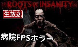 #1 不可解な夜を生き抜く【Roots of Insanity】