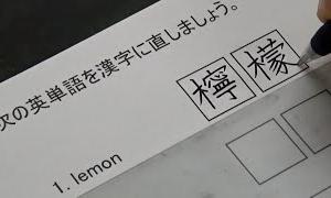 【自作】漢字テストのような英語のテストをやってみた