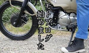 【モトブログ】HONDAハンターカブCT125でラーツーソロ