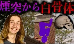 【未解決】発見時の体勢が不可解で怖すぎた・・7年後に煙突の中から発見された少年【ジョシュア・マドックス失踪事件】