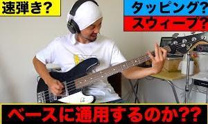 ギターの速弾きテクニックはベースに通用するのか?