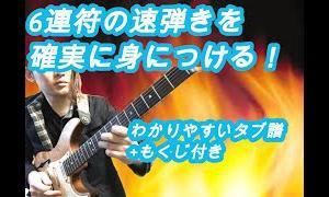 速弾きの基本である6連符!【ギター、レッスン、初心者】