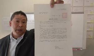 【内部告発】つくば市のゴミ処理業者による犯罪に対する市長からの手紙