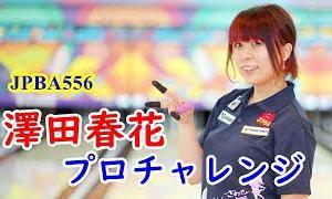 澤田春花プロチャレンジ【ボウリング】厚木ツマダボウル2020/09/22