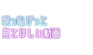 【空2】寝っ転がって見て欲しい動画【ずっと見てられる動画】