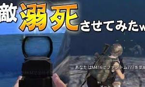 【PUBGmobile】溺死を促してみたwwww【日本版/公式スマホ版PUBG】