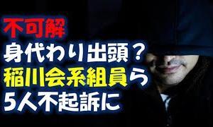 (不可解) 身代わり出頭?殺人で「稲川会」系組員ら5人「不起訴」に!!