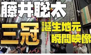 藤井聡太三冠誕生地元瞬間映像~第六期:叡王戦最終第5局~