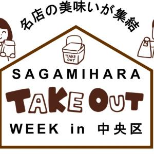 <6/8~12>【SAGAMIHARA TAKEOUT WEEK in 中央区】