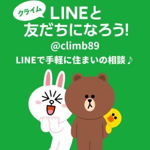 【LINE公式アカウント】開設のお知らせ!