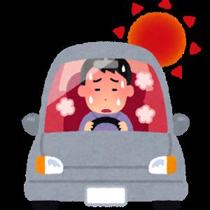真夏のお出かけ前に!【車内の暑さ対策】