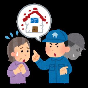 【相模原ニュース】住宅修理トラブルが急増