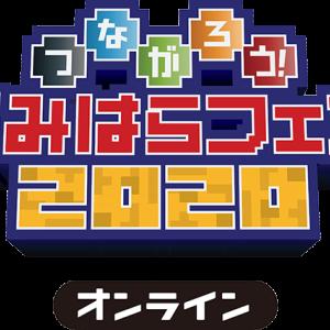 【さがみはらフェスタ2020!】今年はオンラインで!