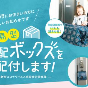 相模原市から【宅配ボックスを無料配布!】