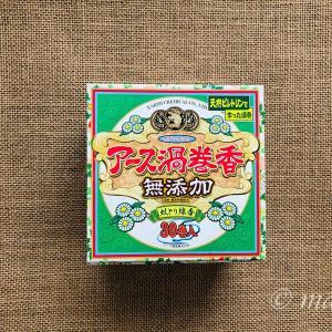 無添加で選ぶ蚊取り線香「アース渦巻香」