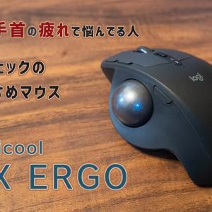 パソコン作業で肩や手首の負担で悩んでいる方必見!おすすめのトラックボールマウス Logicool MX ERGO レビュー