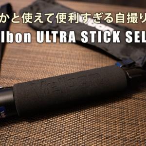 撮影から照明まで大活躍!超おすすめのVelbonの自撮り棒 ULTRA STICK SELFIE