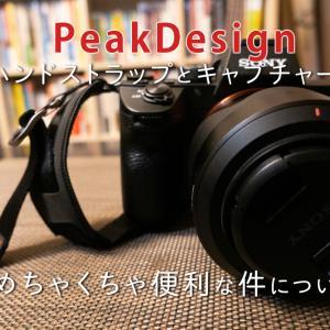 PeakDesign ハンドストラップのクラッチとキャプチャーでスマートなお気軽撮影を