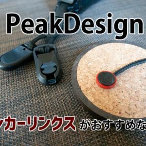 これは便利!PeakDesignのアンカーリンクスでカメラストラップを使いまわしちゃおう