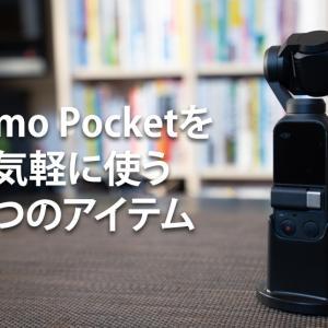 OsmoPocketでもっと気軽に撮影する5つのおすすめアイテム