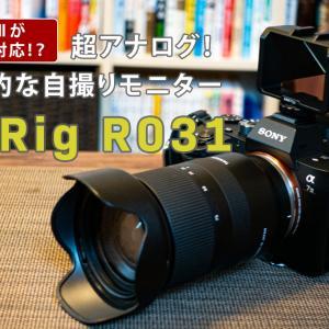Youtuber必見!α7ⅢでのVlog動画に最適なおすすめの自撮りモニター UURig R031【レビュー】