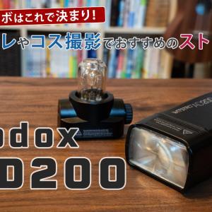 【Godox】ストロボはAD200で決まり!ポトレやコス撮影でおすすめの携帯性抜群なモノブロックストロボ【レビュー】