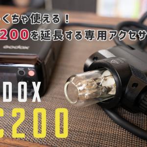 Godox EC200 | AD200のストロボを延長できる屋外ライティングでのおすすめアクセサリ