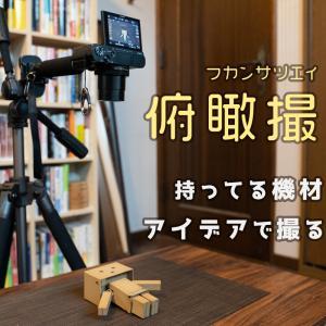 専用機材いらず!動画の俯瞰撮影を持ってるカメラグッズを駆使して撮る2つの賢い方法